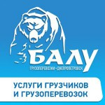 Услуги грузчиков и грузоперевозок в Днепропетровске