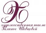 Художественная школа Галины Шевцовой