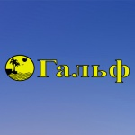 Туроператор «Гальф»