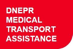«ДнепрМедикал» - скорая помощь, транспортировка пациентов